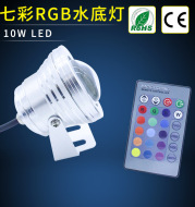 Factory direct 10W RGB bottom lamp seven color remote control 10W RGB underwater lamp 10W RGB LED